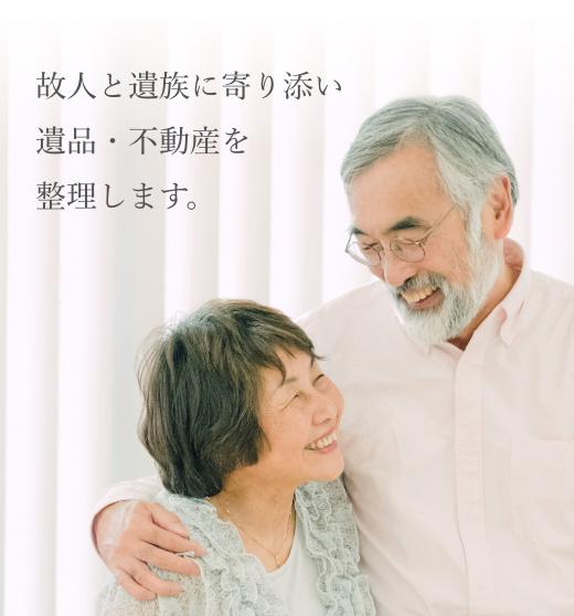 故人と遺族に寄り添い遺品・不動産を整理します。