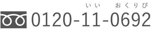 0120-11-0692